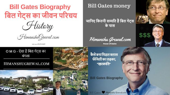 Bill Gates Research Paper