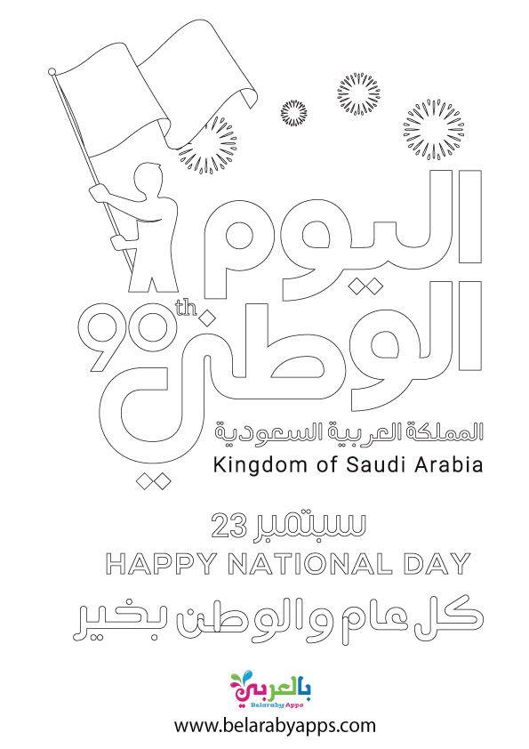 تلوين وحدة وطني كتاب تلوين اليوم الوطني السعودي Pdf بالعربي نتعلم In 2021 Happy National Day Bullet Journal National Day