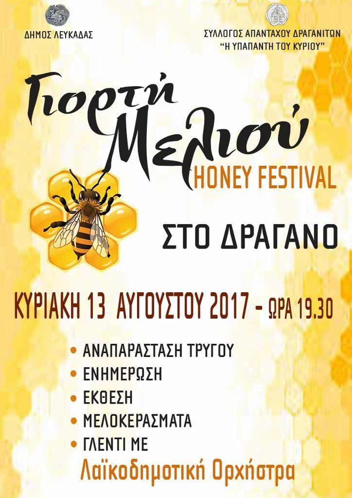 Η «Γιορτή Μελιού 2017» στο Δράγανο την Κυριακή 13 Αυγούστου | My Lefkada