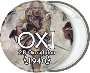 Κονκάρδα 28ης Οκτωμβρίου Όχι πολεμιστής