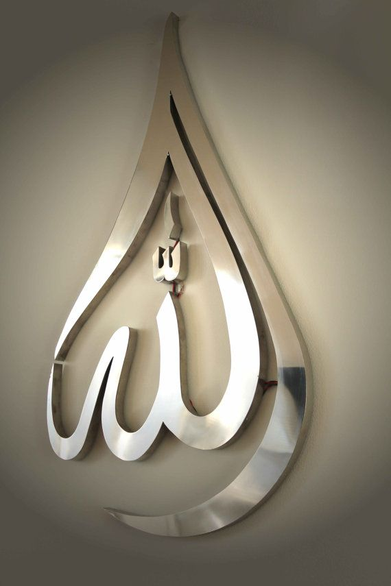 Stainless steel allah wall art decor islamic art arabic for Allah names decoration