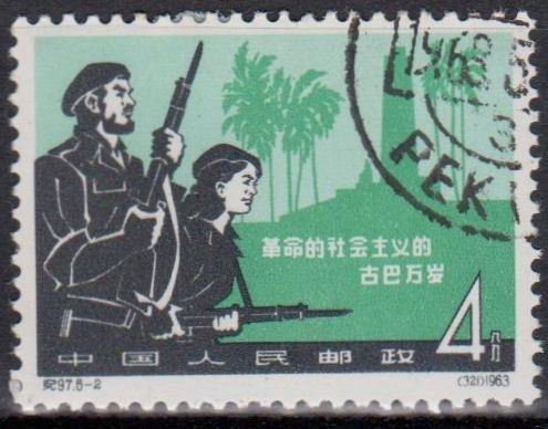 Che Guavara on a Chinese stamp, 1963.