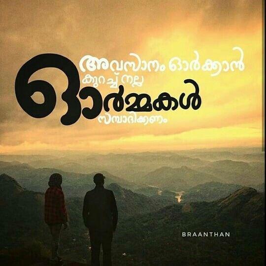 Broken Friendship Quotes Malayalam: Pin By _hanna _han On Malllu_keralite_quotie