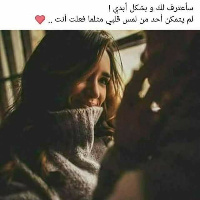 Pin by 12:09 💙! on حب | Arabic love quotes, Love quotes
