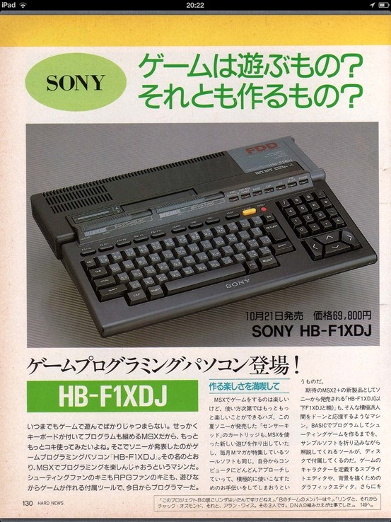 Article on Sony HB-F1XDJ MSX2+ computer.