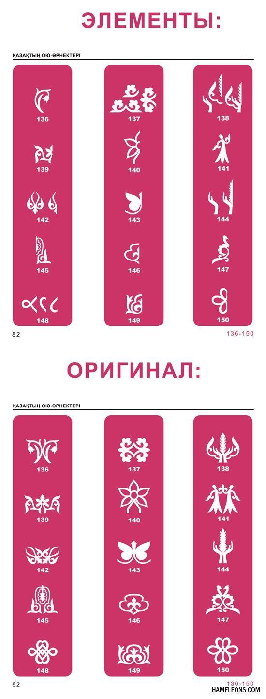 Казахский национальный орнамент - векторный клипарт