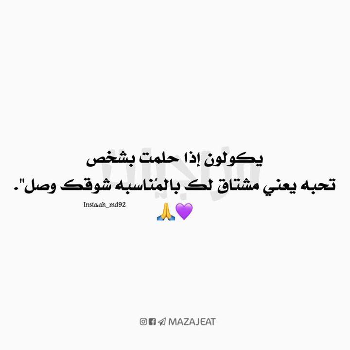 المنو مشتاق انت متابعه لقناتنه ع التلكرام Https T Me Mazajeat Ahmed Qoutes Home Decor Decals Decor