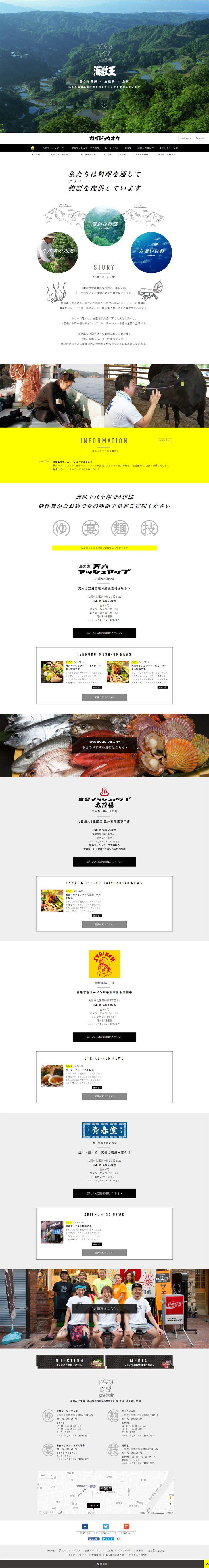 海獣王【食品関連】のLPデザイン。WEBデザイナーさん必見!ランディングページのデザイン参考に(シンプル系)