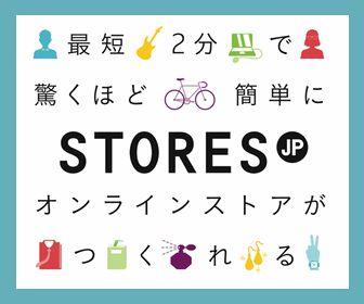 STORES JPのバナーデザイン