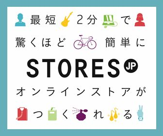 STORES JPのバナーデザイン