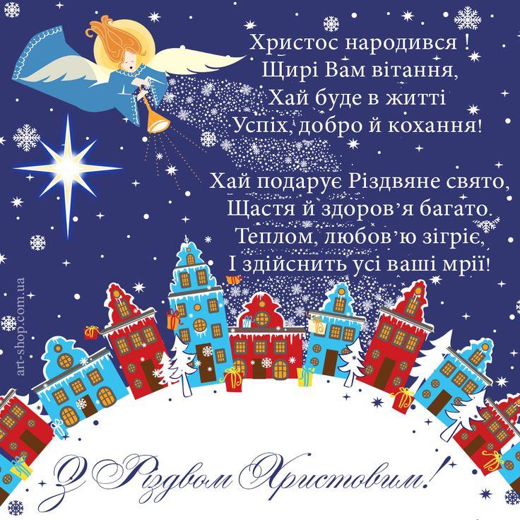 рождественские поздравления по украински виды фотоматериалов допускают