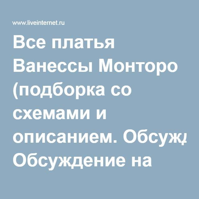 Все платья Ванессы Монторо (подборка со схемами и описанием. Обсуждение на LiveInternet - Российский Сервис Онлайн-Дневников