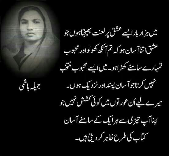 Best Advice Quotes In Urdu: 26 Best Urdu Quotes Images On Pinterest