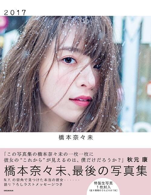 画像Hashimoto Nanami 2nd Photobook いい人