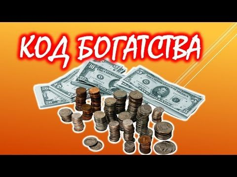 Как рассчитать свой код богатства 💰 Нумерология денег💲 - YouTube