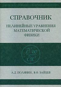 Справочник по нелинейным уравнениям математической физики #журнал, #чтение, #детскиекниги, #любовныйроман, #юмор, #компьютеры