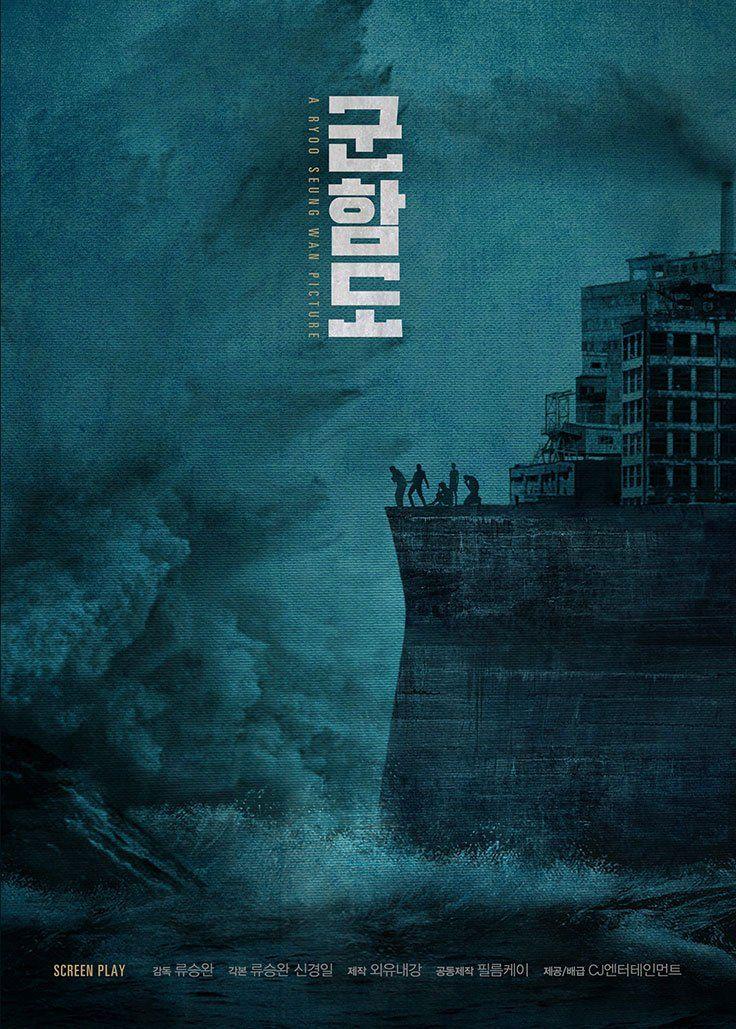 Battleship Island (군함도) [2017] Korean  - Movie - Starring: Hwang Jung-Min, So Ji-Sub, Song Joong-Ki, Lee Jung-Hyun, Yoon Dae-Yul & Kim Soo-Ahn