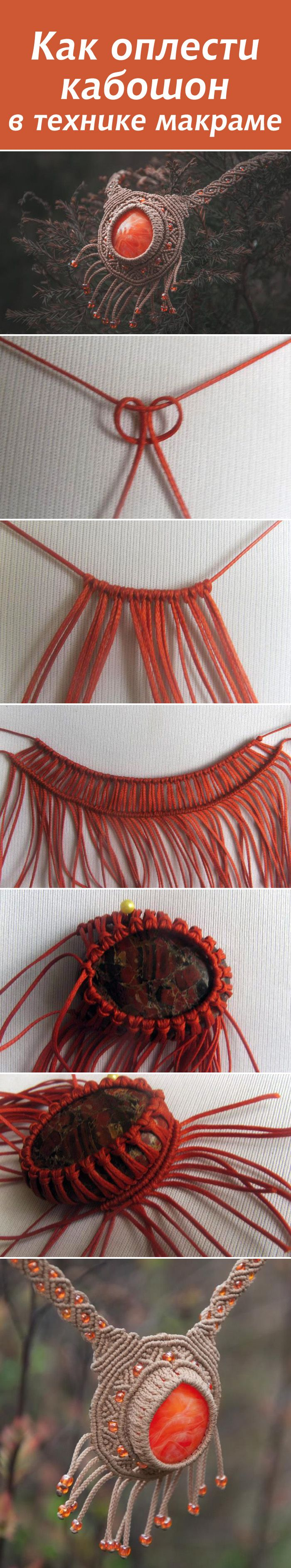 An interesting variant of braiding cabochon in the art macrame - Fair Masters - handmade