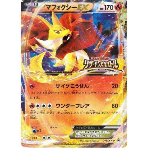 Pokemon 2014 Charizard Mega Battle Tournament Delphox EX Holofoil Promo Card #048/XY-P