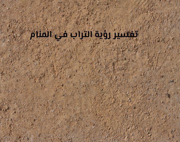 تفسير رؤية التراب في المنام لابن سيرين وابن شاهين موقع مصري Movie Posters Movies Poster
