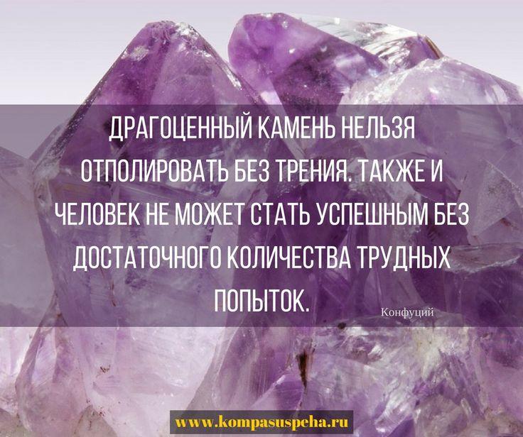 Драгоценный камень нельзя отполировать без трения. Также и человек не может стать успешным без достаточного количества трудных попыток / Конфуций  ___________________________________________________ #успешный #успешные #успех #достижение #млм #млмбизнес #сетевоймаркетинг #конфуций #цитатыуспешныхлюдей #цитаты #евгенийфоль