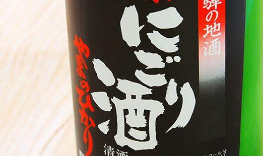 山の光 純米にごり酒 平田酒造 岐阜県高山市 ぎふの銘酒を厳選 飛騨美濃 地酒蔵