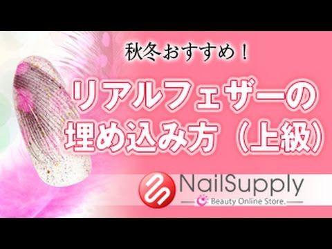 5工程で出来る!リアルフェザーの埋め込み方(上級)【ジェルネイルアート・マーブル編】Feather nail - YouTube