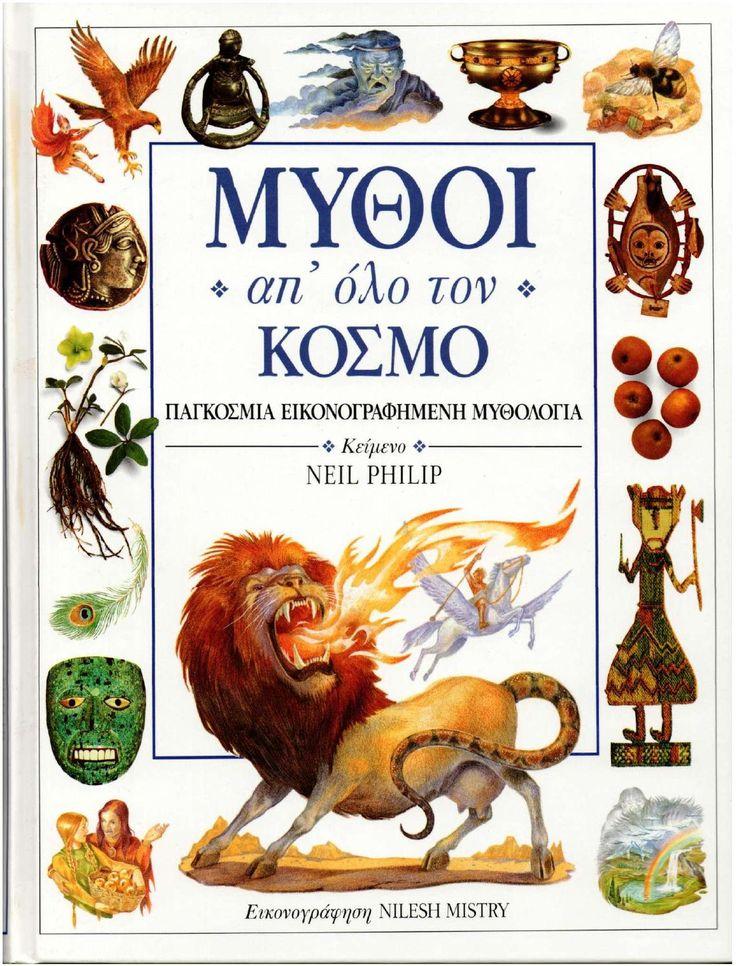 Μύθοι από όλο τον κόσμο  myths from all over the world