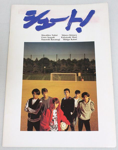 RARE!!SMAP Shoot! Movie Program Photo Art Book JAPAN IDOL TV