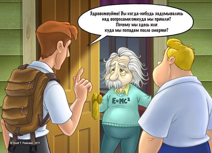 А что если миссионеры встретят знаменитость?  #мормоны #цихспд #миссионеры #знаменитости #юмор  #mormons #lds #missionaries #celebrity #humor