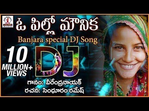 O Pilla Monika Telugu Song | Telangana Love Songs | Lalitha