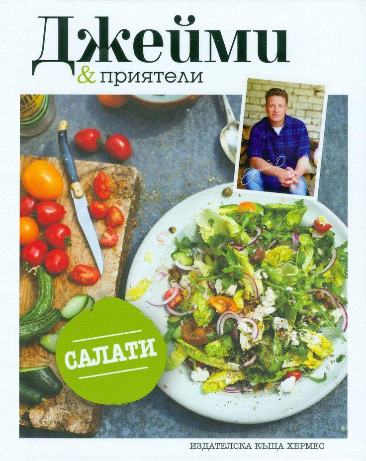 Джейми оливър джейми & приятели салати