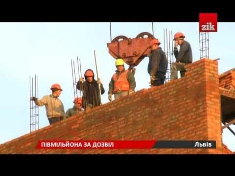 Львівські забудовники звинувачують головного архітектора міста Юліана Чаплінського у лобіюванні інтересів фірми свого бізнес-партнера