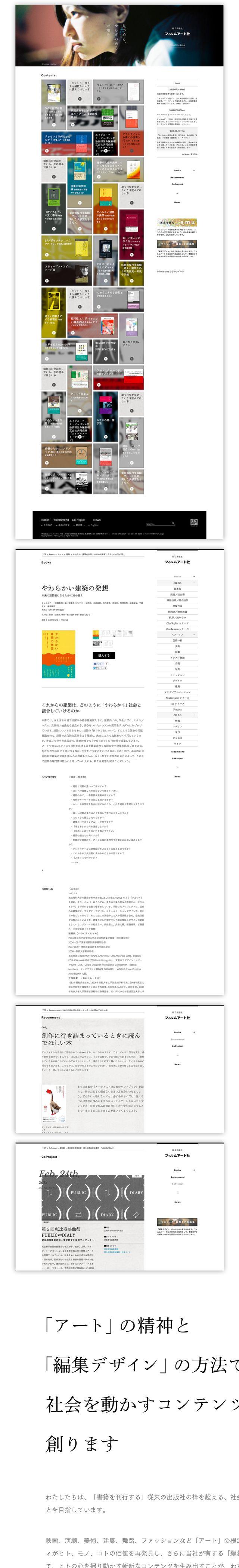 コーポレートサイト フィルムアート社様/AD・D