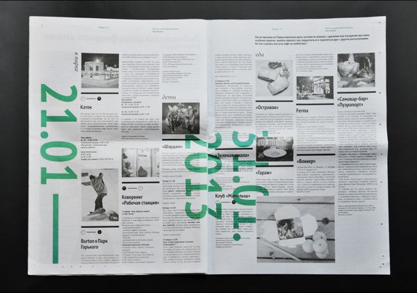 Gorky Park Paper on Behance