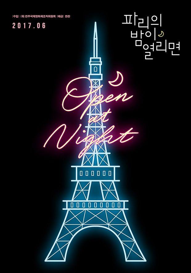 파리의 밤이 열리면 _ Open at Night - - P Y G M A L I O N -