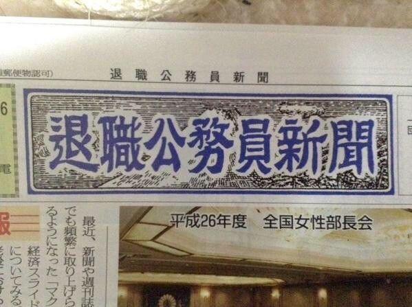 こんな新聞あるの知らなかったwww