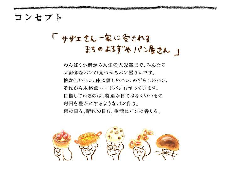 福岡のパン屋さん BREAD JUNCTION