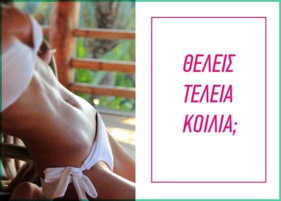 ΓΥΜΝΑΣΤΙΚΗ ΣΤΟ ΣΠΙΤΙ! Ασκήσεις για τέλειους κοιλιακούς... - Tlife.gr