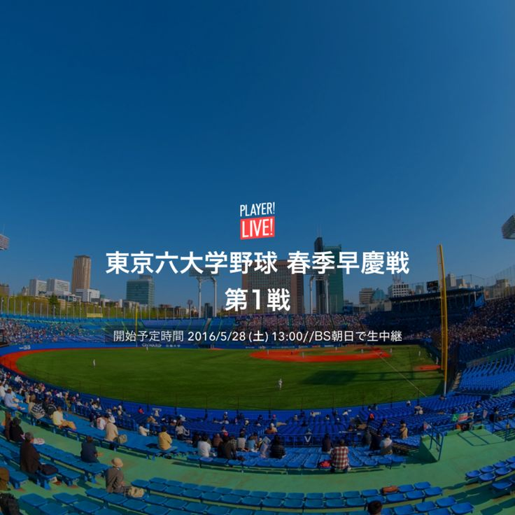 慶應大学vs早稲田大学/東京六大学野球春季リーグ戦 - Player! (プレイヤー)