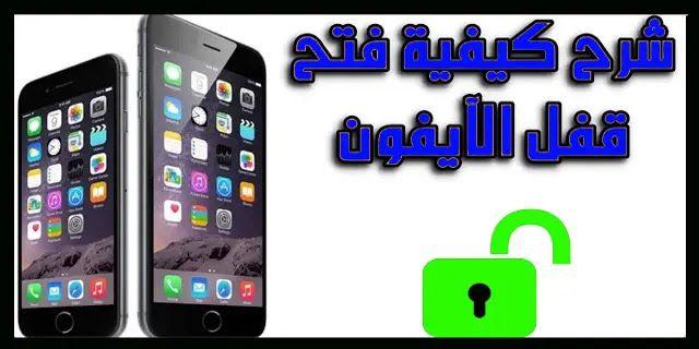 عشوائيات الإنترنت كيفية إلغاء قفل الآيفون Iphone إذا نسيت كلمة السر Unlock Iphone Iphone Phone