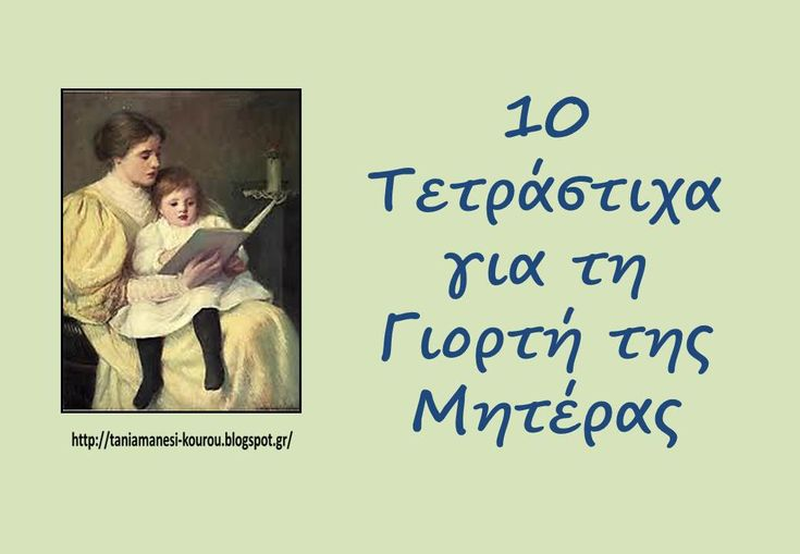 Δραστηριότητες, παιδαγωγικό και εποπτικό υλικό για το Νηπιαγωγείο & το Δημοτικό: Γιορτή της Μητέρας στο Νηπιαγωγείο: 10 τετράστιχα για την Γιορτή της Μητέρας