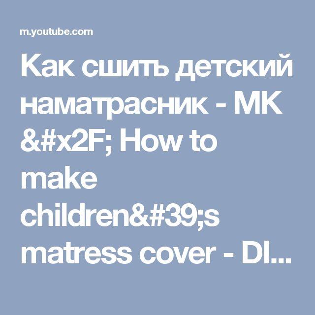 Как сшить детский наматрасник - МК / How to make children's matress cover - DIY - YouTube