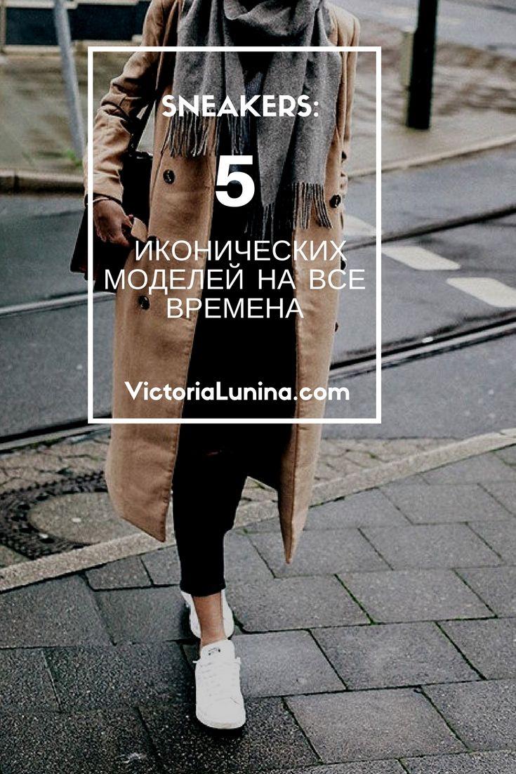 Sneakers: 5 моделей, ставших иконами - VictoriaLunina.com
