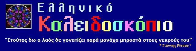 Ελληνικό Καλειδοσκόπιο: ΕΦΗΜΕΡΙΔΕΣ