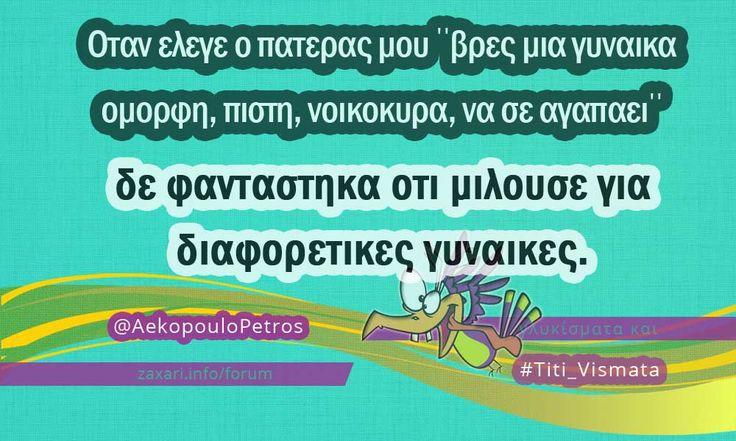 Από τον/την @AekopouloPetros στα γλυκίσματα και #Titi_Vismata