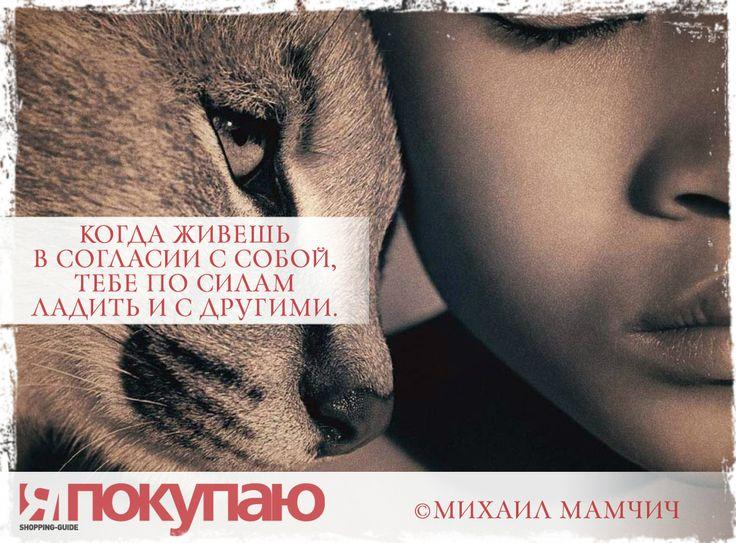«Когда живешь в согласии с собой, тебе по силам ладить и с другими». - © Михаил Мамчич