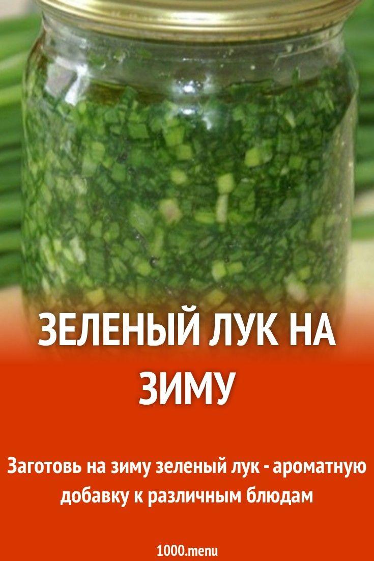 зеленый лук на зиму рецепты с фото мультсериала суперкрошки