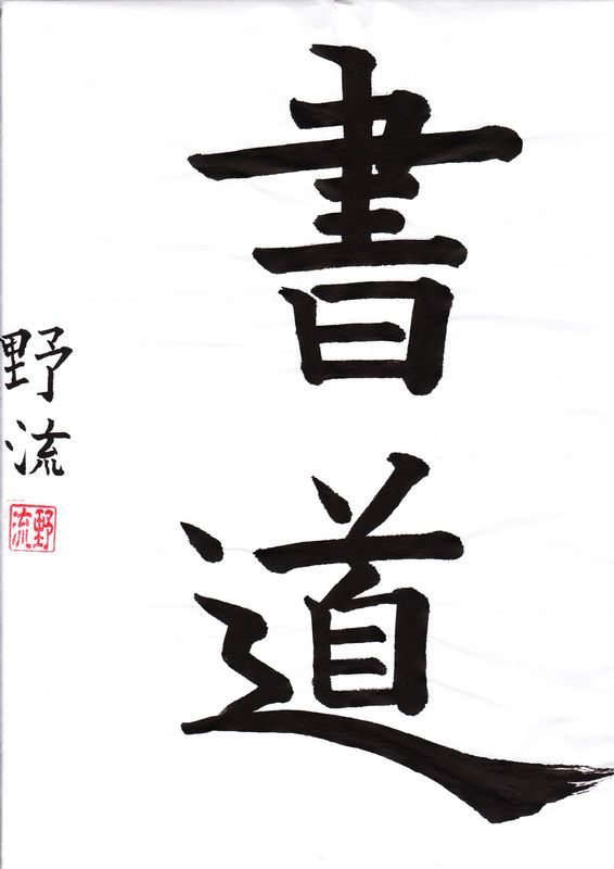 68 Best Images About Japanese Calligraphy On Pinterest