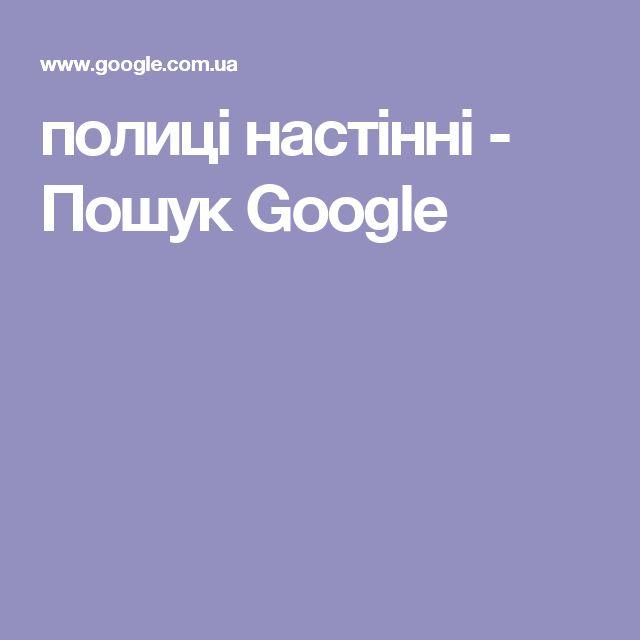 полиці настінні - Пошук Google